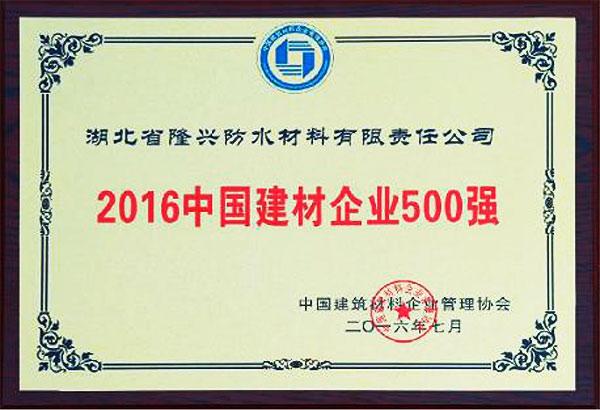 2016中国建材企业500强