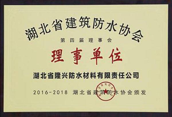 湖北省建筑vwin德赢app下载协会第四届理事会理事单位