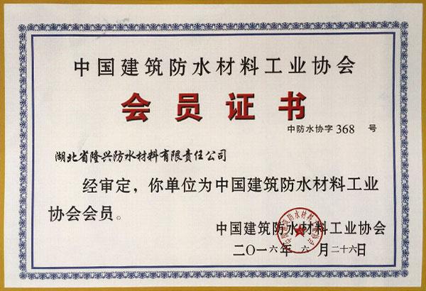 中国建筑vwin德赢app下载材料工业协会会员