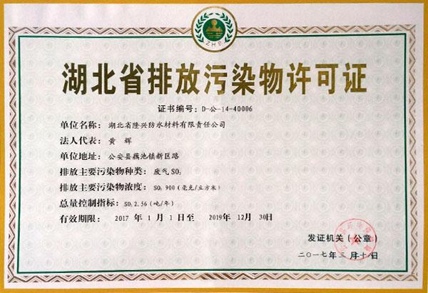 湖北省排放污染物许可证