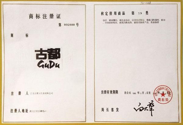 古都商标注册证