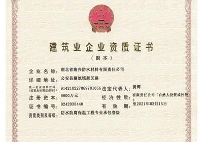建筑业企业资质证书防水防腐保温工程专业承包壹级