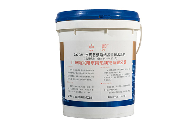 广西GDF-17--CCCW-水泥基渗透结晶型vwin德赢app下载涂料