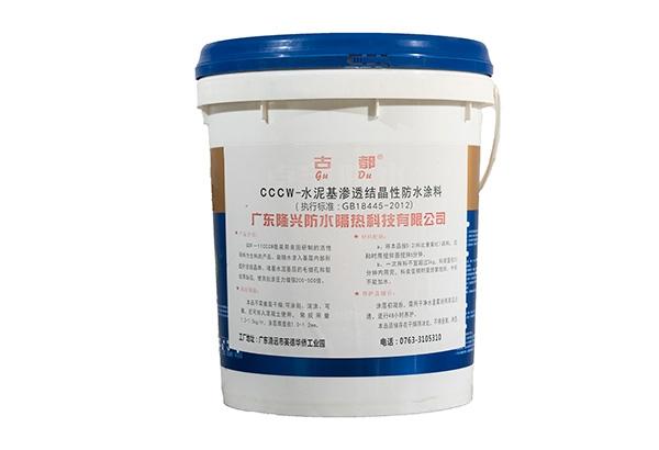 GDF-17--CCCW-水泥基渗透结晶型防水涂料