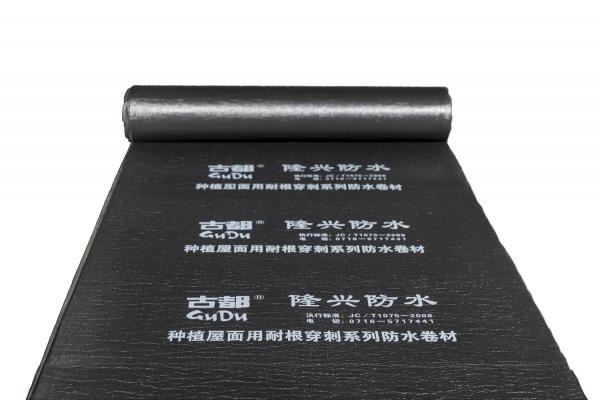 GDJ-6--聚合物改性沥青耐根穿刺系列防水卷材